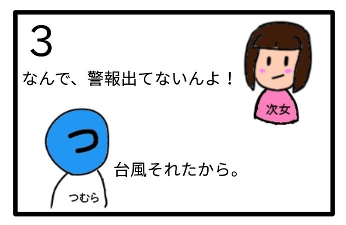 f:id:tsumuradesu:20201018135034j:plain