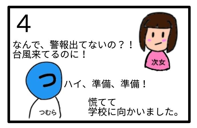 f:id:tsumuradesu:20201018135044j:plain