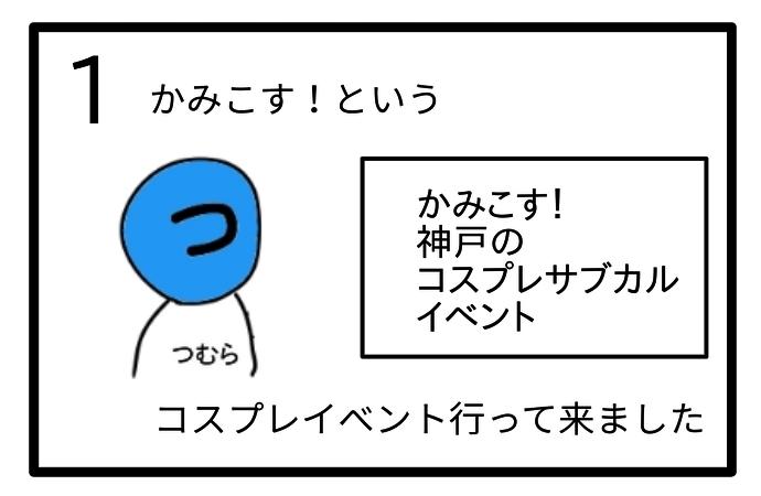 f:id:tsumuradesu:20201019213220j:plain