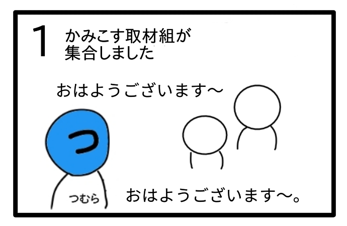 f:id:tsumuradesu:20201022171057j:plain