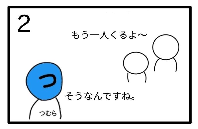 f:id:tsumuradesu:20201022171110j:plain