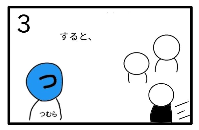 f:id:tsumuradesu:20201022171124j:plain
