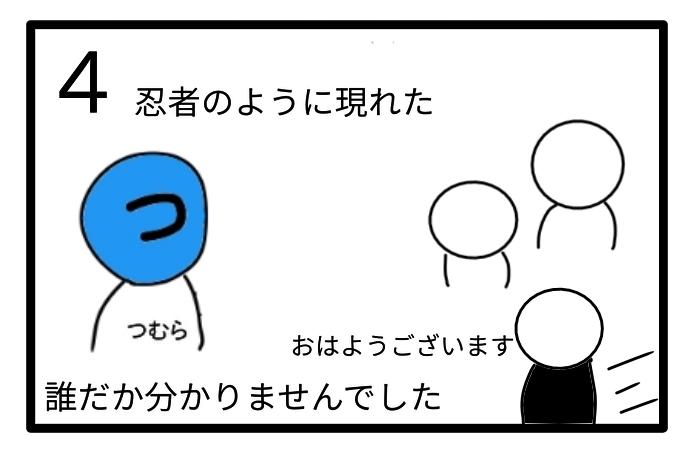 f:id:tsumuradesu:20201022171139j:plain