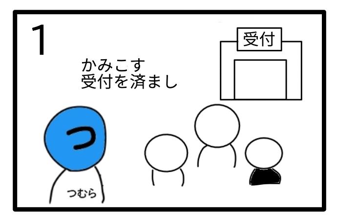f:id:tsumuradesu:20201028225416j:plain