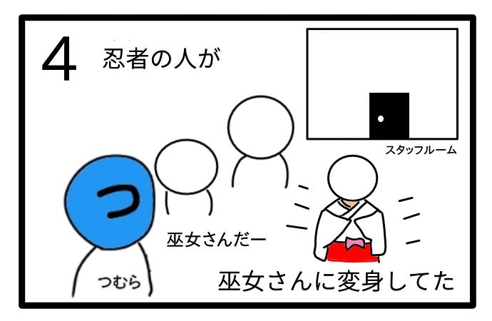 f:id:tsumuradesu:20201028225447j:plain