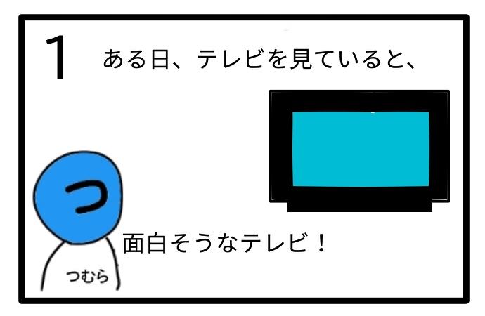 f:id:tsumuradesu:20201029084043j:plain