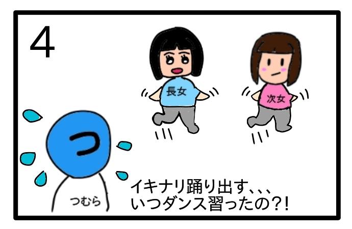 f:id:tsumuradesu:20201029084209j:plain