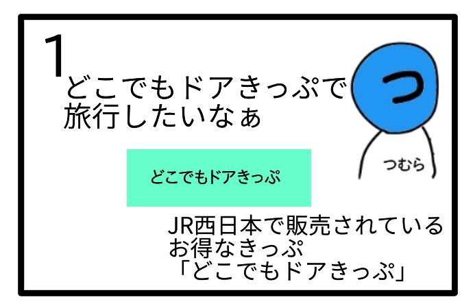 f:id:tsumuradesu:20201029135923j:plain