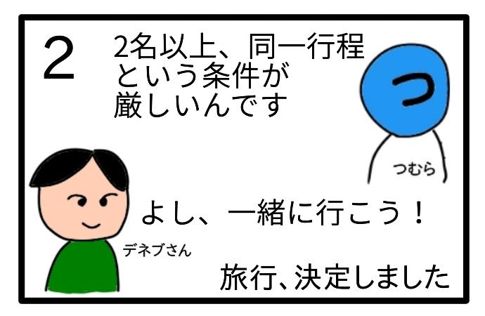 f:id:tsumuradesu:20201029140004j:plain