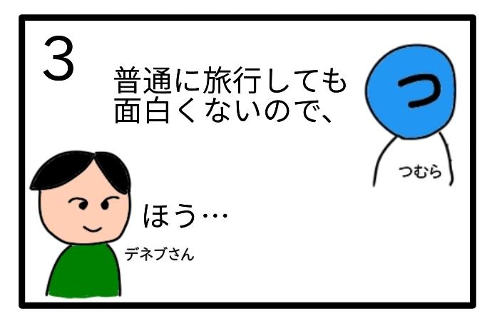f:id:tsumuradesu:20201029140017j:plain