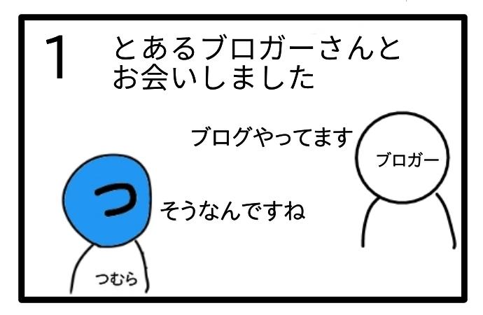 f:id:tsumuradesu:20201029142418j:plain
