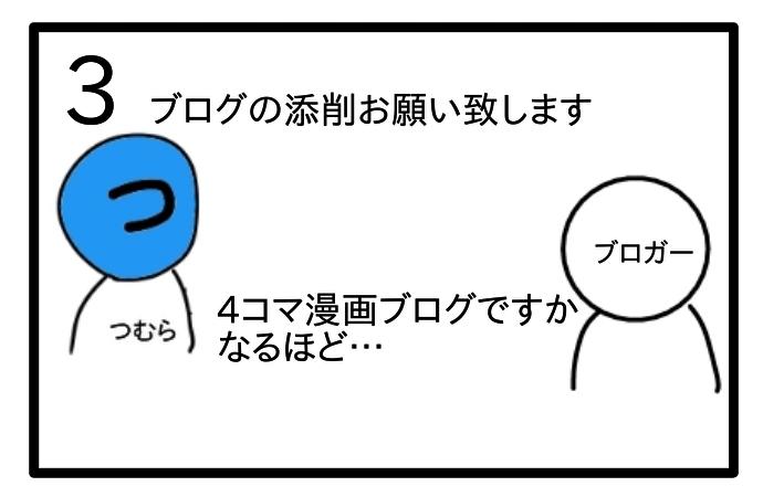 f:id:tsumuradesu:20201029142437j:plain