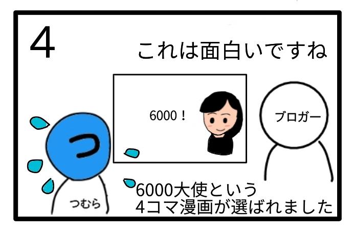 f:id:tsumuradesu:20201029142447j:plain