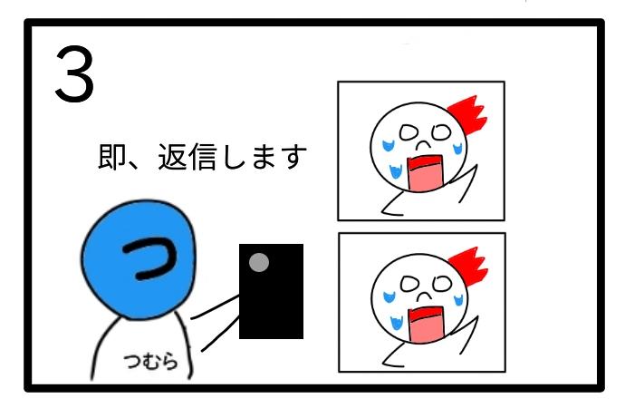 f:id:tsumuradesu:20201103213456j:plain