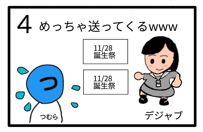 f:id:tsumuradesu:20201103213509j:plain