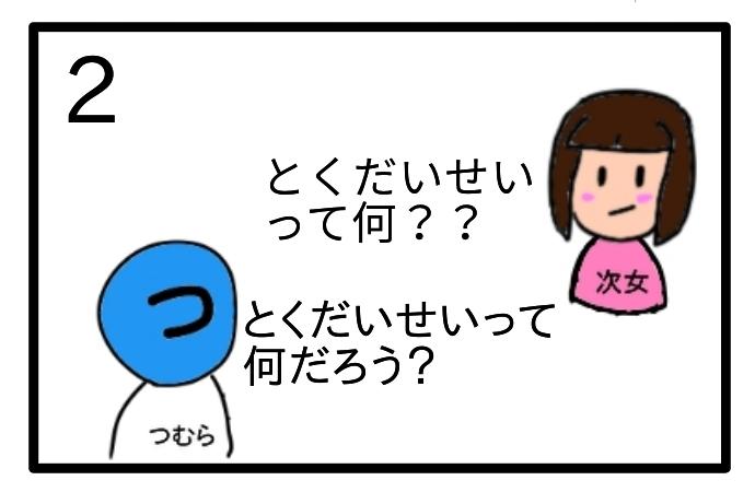 f:id:tsumuradesu:20201114204825j:plain