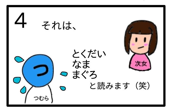 f:id:tsumuradesu:20201114204849j:plain