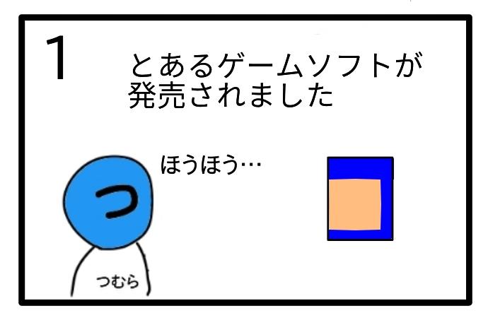 f:id:tsumuradesu:20201115080704j:plain