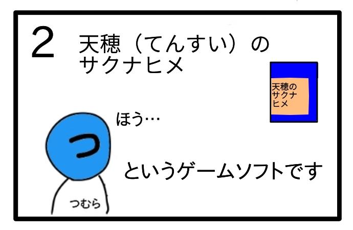f:id:tsumuradesu:20201115080717j:plain