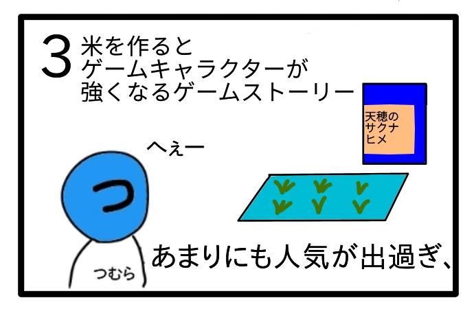 f:id:tsumuradesu:20201115080731j:plain