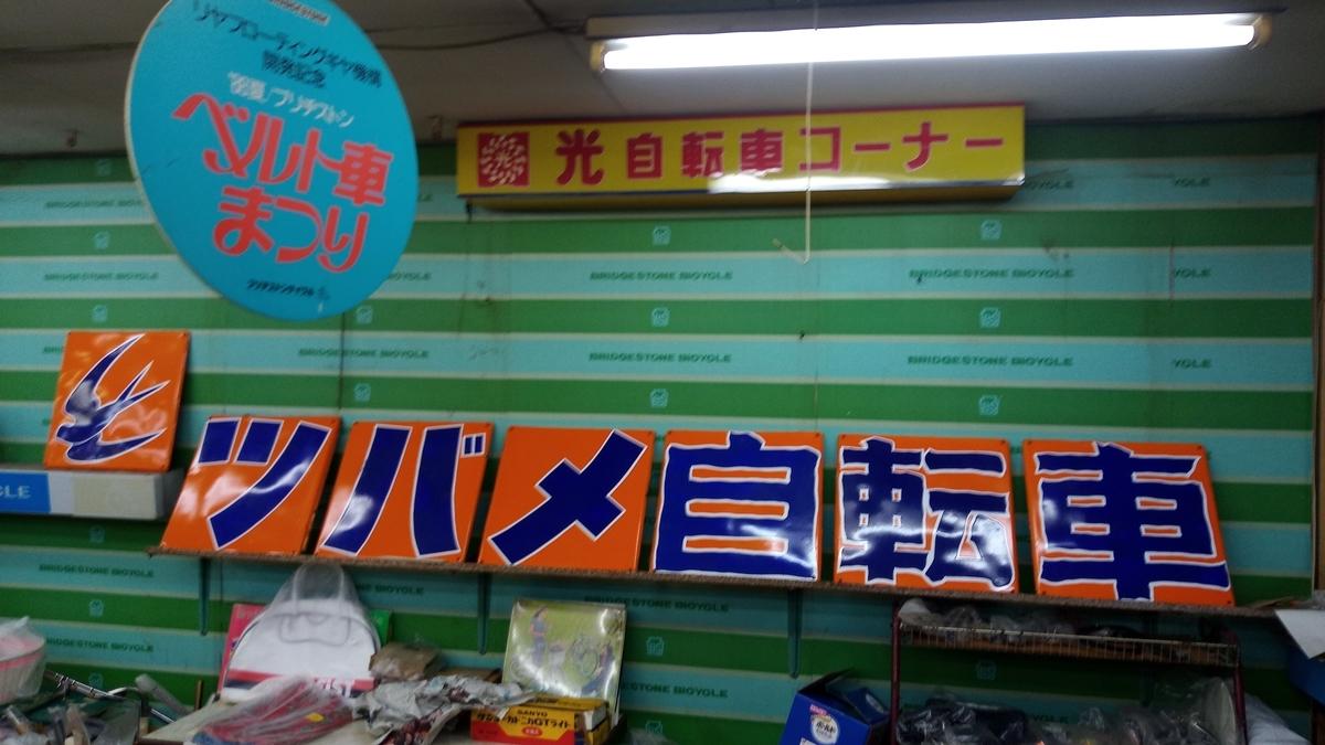 f:id:tsumuradesu:20201123154920j:plain