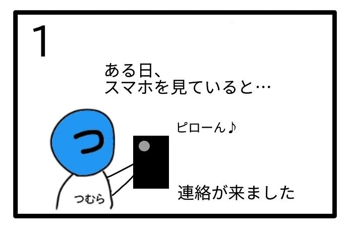 f:id:tsumuradesu:20201204223424j:plain