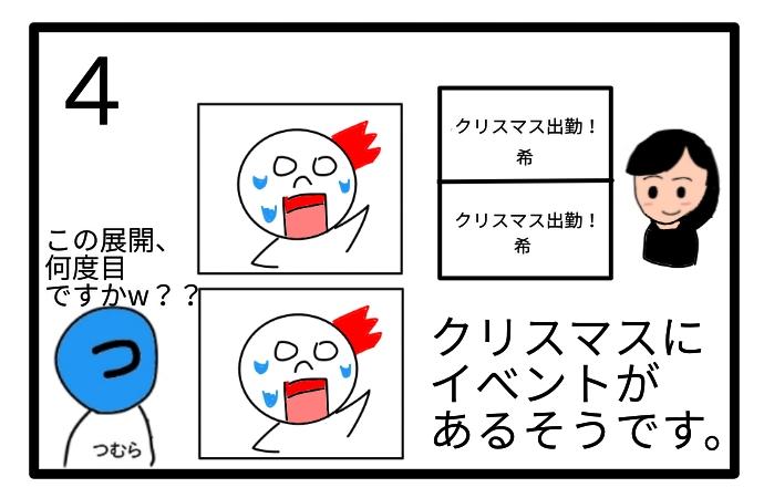 f:id:tsumuradesu:20201204223511j:plain