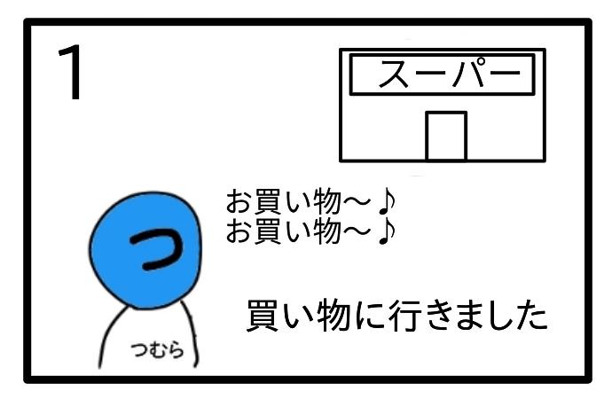 f:id:tsumuradesu:20201213191126j:plain