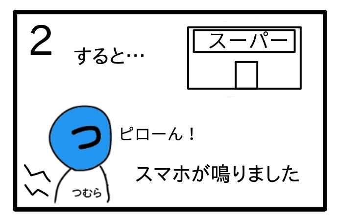 f:id:tsumuradesu:20201213191151j:plain