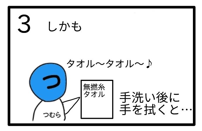 f:id:tsumuradesu:20201214202020j:plain