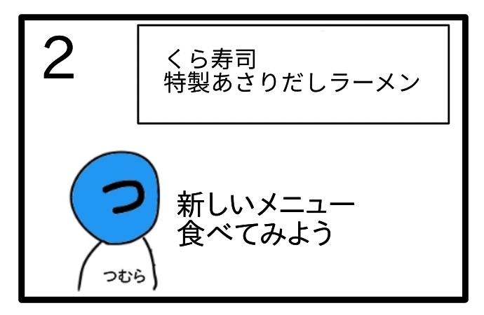 f:id:tsumuradesu:20201222182155j:plain