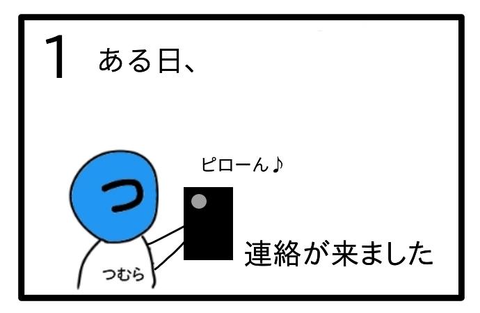 f:id:tsumuradesu:20201223221650j:plain
