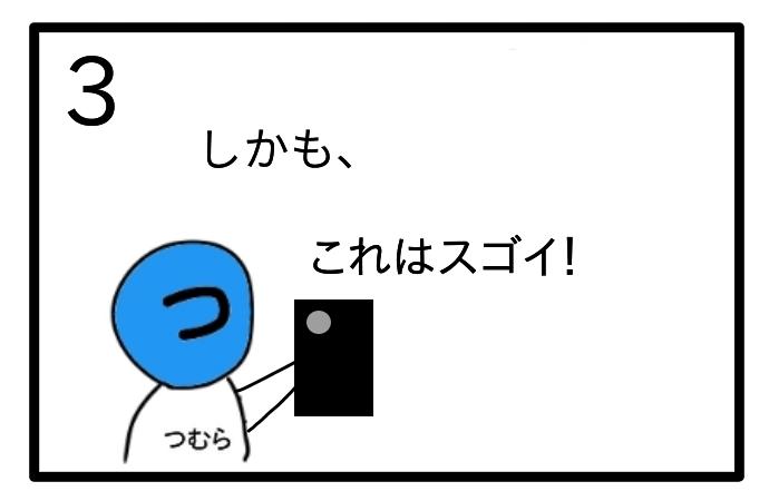 f:id:tsumuradesu:20201223221711j:plain