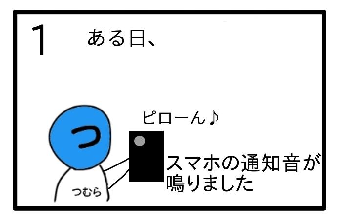 f:id:tsumuradesu:20201226224000j:plain