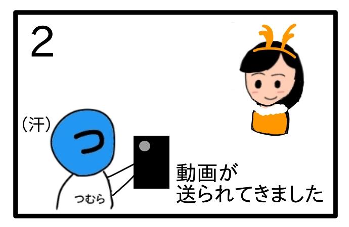 f:id:tsumuradesu:20201226224012j:plain