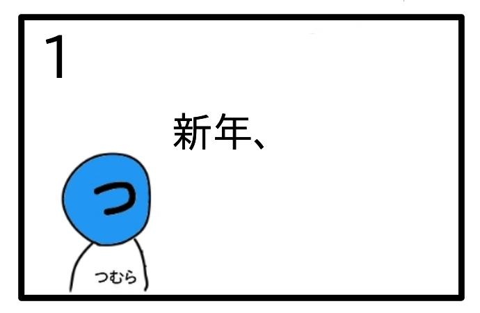 f:id:tsumuradesu:20201231211136j:plain