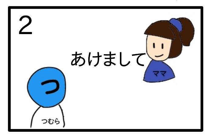 f:id:tsumuradesu:20201231211149j:plain