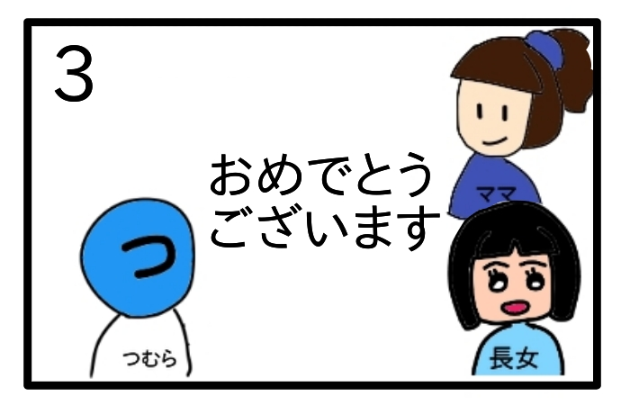 f:id:tsumuradesu:20201231211202j:plain