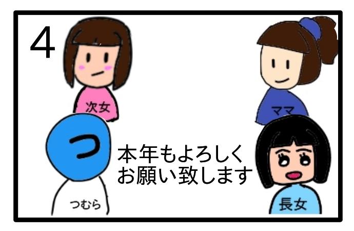 f:id:tsumuradesu:20201231211213j:plain