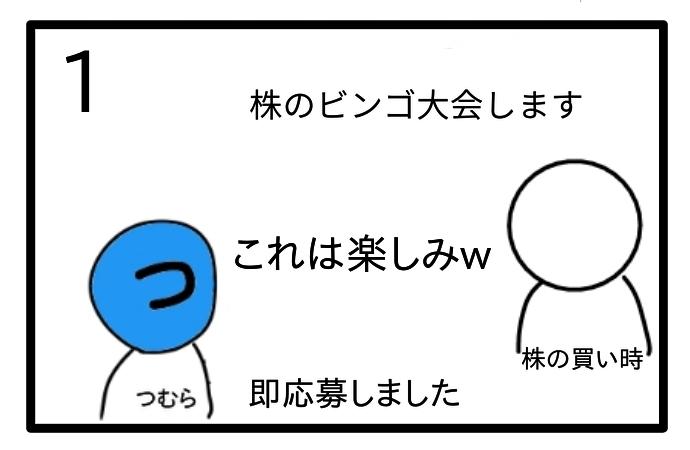 f:id:tsumuradesu:20210101004204j:plain