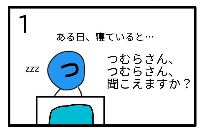 f:id:tsumuradesu:20210102200936j:plain