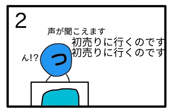 f:id:tsumuradesu:20210102200949j:plain