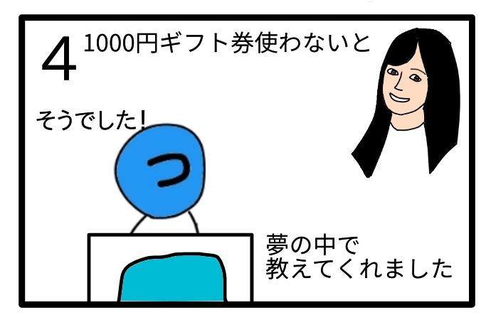 f:id:tsumuradesu:20210102201011j:plain