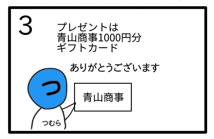 f:id:tsumuradesu:20210103094713j:plain