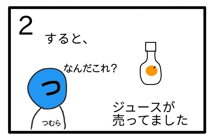 f:id:tsumuradesu:20210110200920j:plain