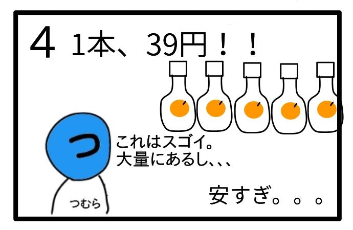 f:id:tsumuradesu:20210110200956j:plain