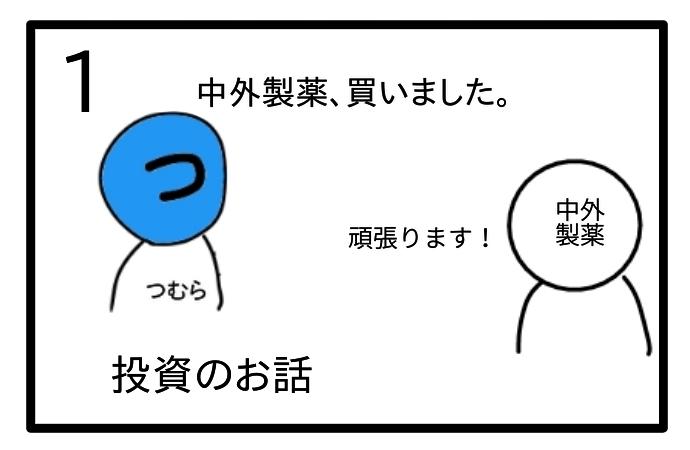 f:id:tsumuradesu:20210115204020j:plain