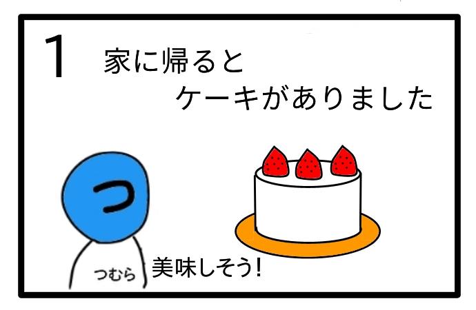 f:id:tsumuradesu:20210115223044j:plain