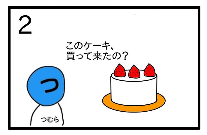 f:id:tsumuradesu:20210115223059j:plain
