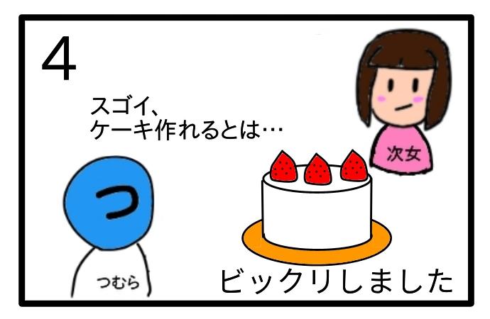 f:id:tsumuradesu:20210115223140j:plain